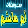 Om Hashim
