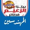 Pizza El Zaeem Faisal