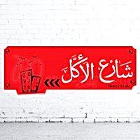 Share3 El Akl