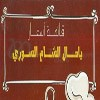 Yamal El Sham Elsoury
