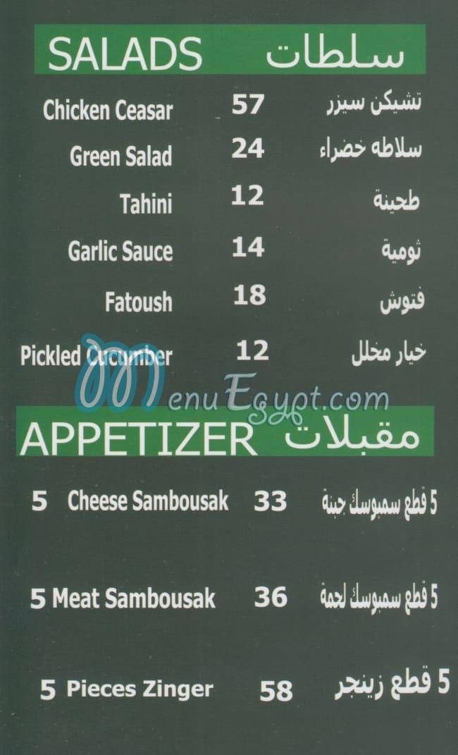 Akl Hawanem menu