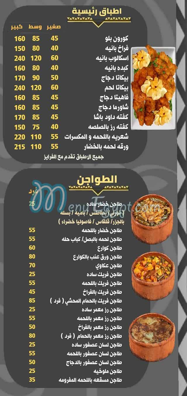 Food Secret menu