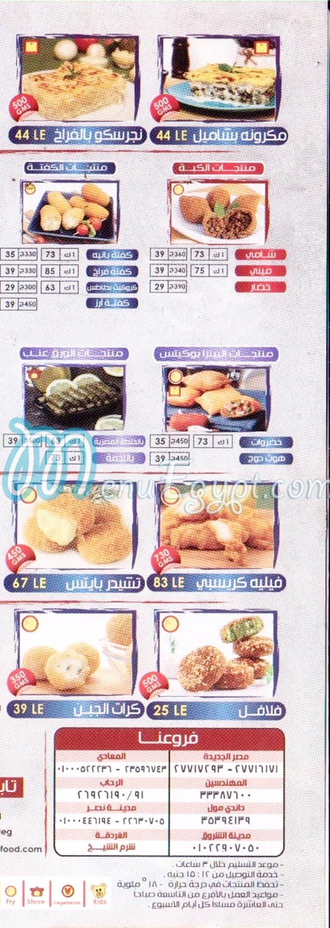 Olio menu
