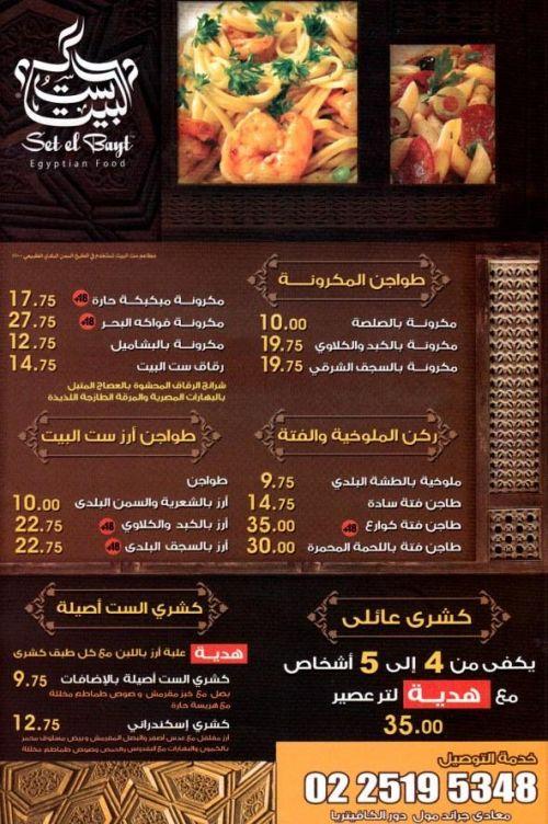 Set El bait menu