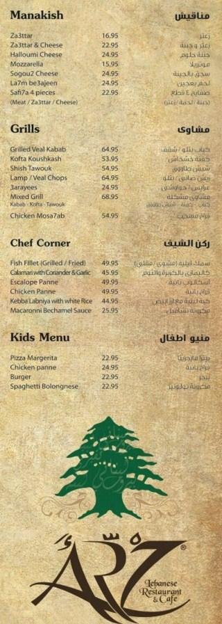 ARZ menu
