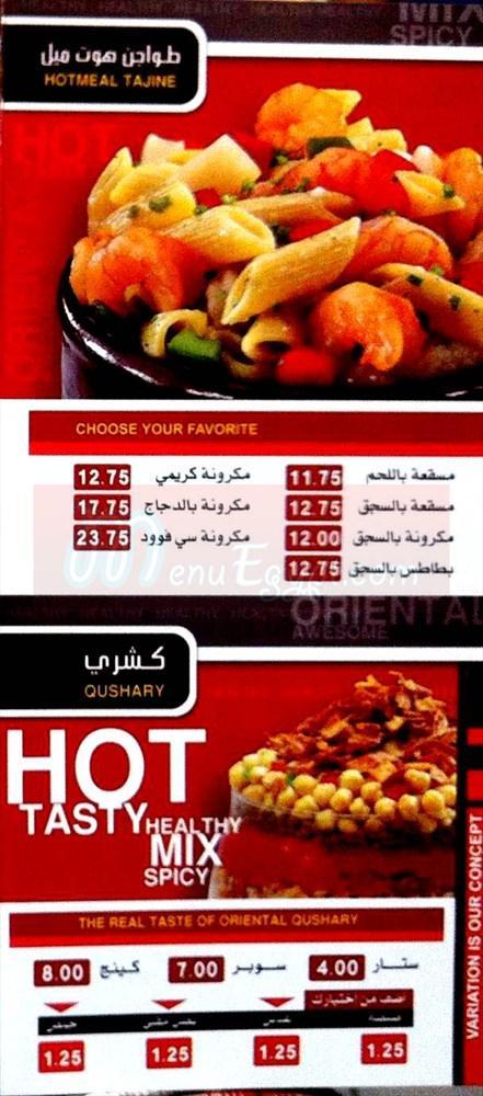 arzak el kawthar  menu