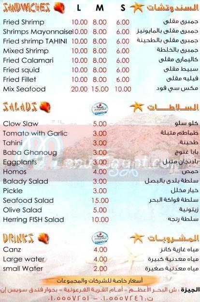 Asmak Hamada menu