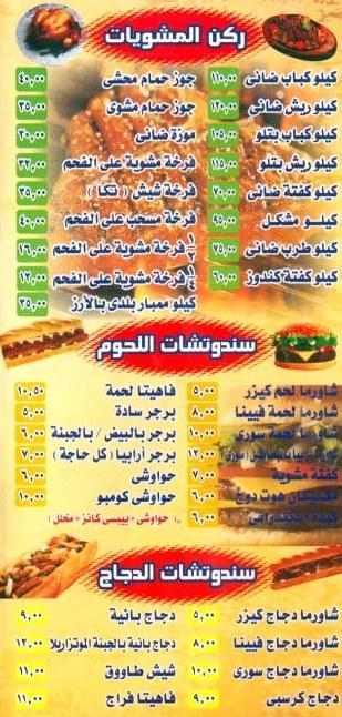 El shabrawy Arabia menu