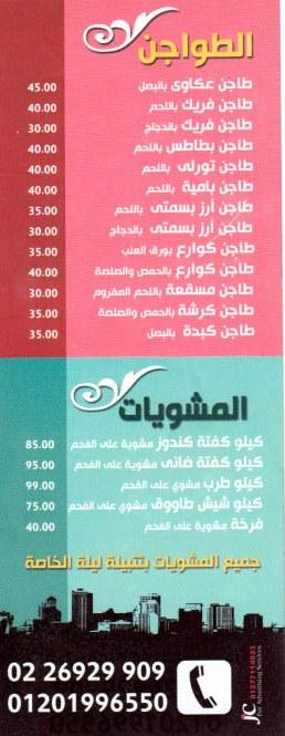 leila menu