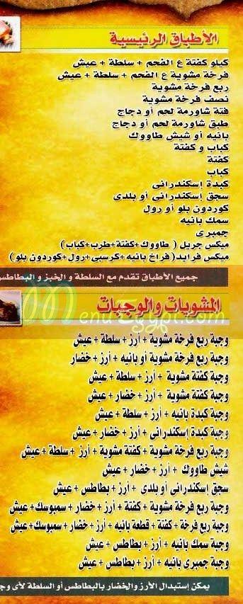 Sabry menu