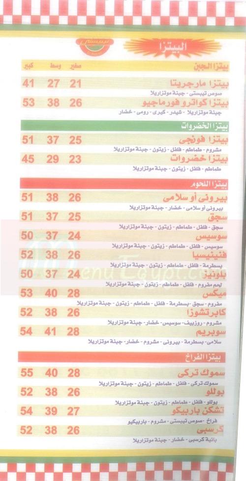 Tebesty Hadayek El Ahram menu