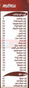 منيو و رقم دليفرى مطعم مشويات ابو نواس مصر الجديدة مصر منيو ايجبت